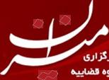 www.mizanonline.ir